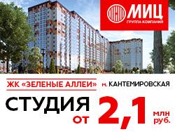 Сезонные скидки 9% в ЖК «Зеленые аллеи» Метро Кантемировская - 15 мин. Спешите